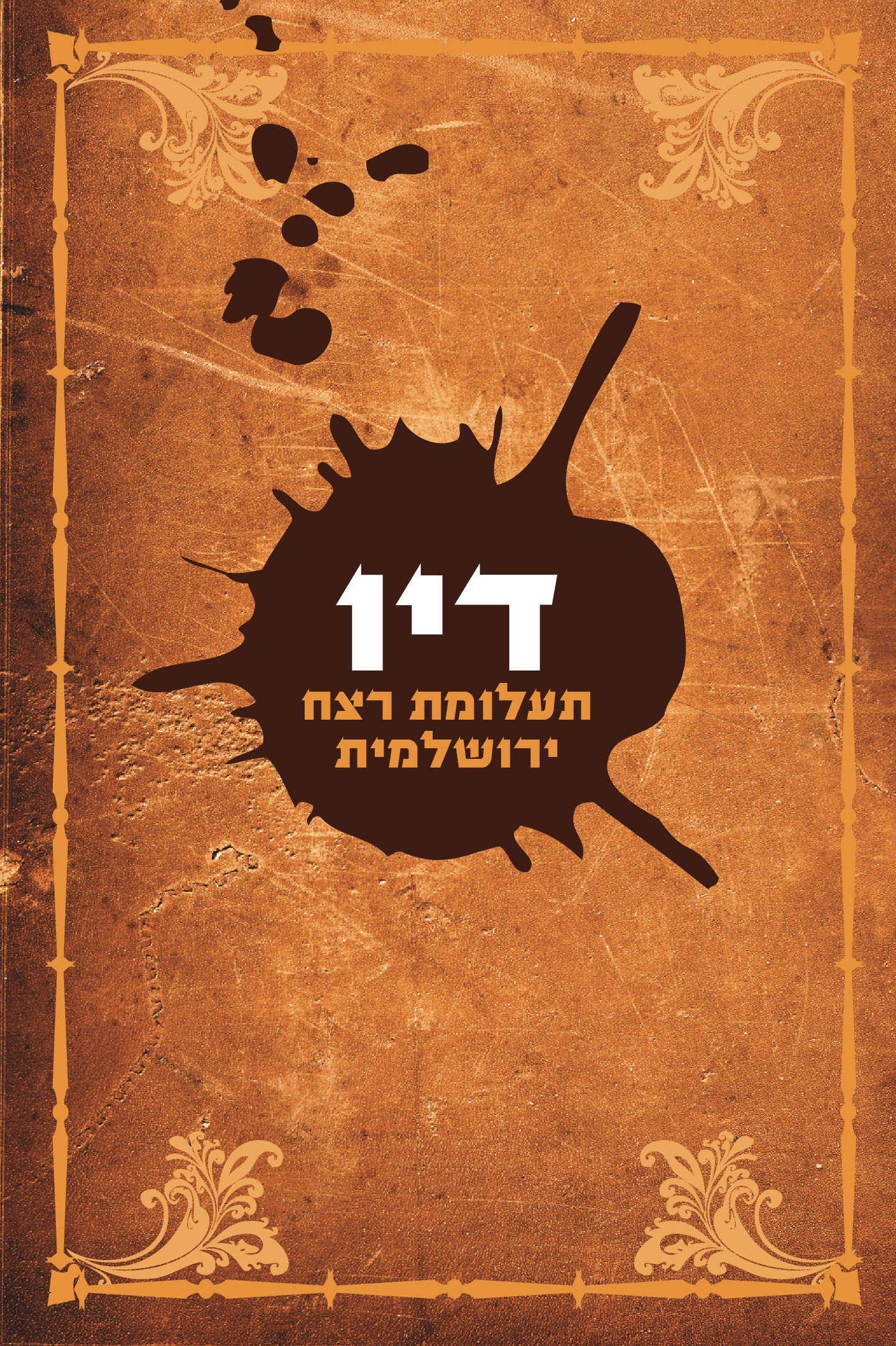 דיו - תעלומת רצח ירושלית - ערב השקה